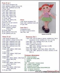 Вязаная кукла — описание вязания.