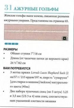 Вязаные чулки — схемы и описание .