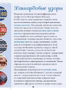 Сабрина №2 2016 Спецвыпуск_14