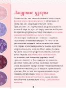 Сабрина №4 2016 Спецвыпуск_24