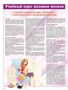 Сабрина №6 2016 Спецвыпуск_18