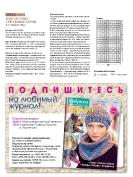 Сабрина №6 2016 Спецвыпуск_25