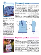 Вязание Ваше хобби. Дети №3 2016_27