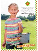 Вязание Ваше хобби. Дети №3 2016_2