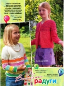 Вязание Ваше хобби. Дети №3 2016_3