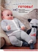 Вязание Ваше хобби. Дети №3 2016_5