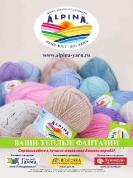 Вязание Ваше хобби. Приложение №5 2016_32