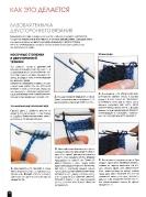 Вязание Ваше хобби. Спецвыпуск №6 2016_23