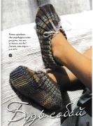 Вязание Ваше хобби. Спецвыпуск №6 2016_8