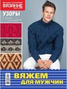 Вязание Ваше хобби. Приложение №9 2016